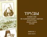 images/2017/Vishel_noviy_nomer_almanaha_Trudi_Komissii.jpg