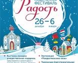 images/2017/s_26_dekabrya_po_6_yanvarya.jpg