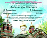 images/2018/120_letie_minskogo_prihoda_hrama_svyatogo.jpg
