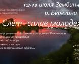 images/2018/12_15_iyulya_proydet_traditsionniy_slyot.jpg