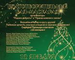 images/2018/12_yanvarya_v_Minske_sostoitsya_blagotvoritelniy.jpg