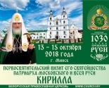 images/2018/13_15_oktyabrya_sostoitsya_Pervosvyatitelskiy_vizit.jpg