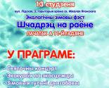 images/2018/13_yanvarya_na_territorii_hrama_svNikolaya.jpg