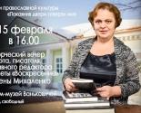 images/2018/15_fevralya_v_Minske_sostoitsya_tvorcheskiy.jpg
