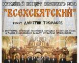 images/2018/15_noyabrya_v_KZ_Minsk_mugskoy_hor_Vsehsvyatskiy_otprazdnuet_svoy_53046973.jpg