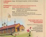 images/2018/16_fevralya_minskiy_prihod_Nikolaya_Yaponskogo.jpg