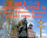 images/2018/19_maya_v_Borisove_sostoitsya_obshchegorodskoy.jpg