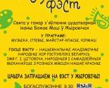 images/2018/20_maya_v_Girovichah_sostoitsya_Girovitski6427148.jpg