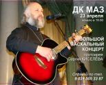 images/2018/23_aprelya_vo_Dvortse_kulturi_MAZ.jpg