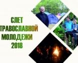 images/2018/26_29_iyulya_v_Gomelskoy_eparhii___slyot_pravoslavnoy7685723.jpg