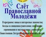 images/2018/28_30_avgusta_sostoitsya_slet_pravoslavnoy.jpg