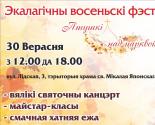 images/2018/30_sentyabrya_v_Minske_proydet_ekologicheskiy.jpg