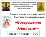 images/2018/4_yanvarya_v_minskom_prihode_ikoni.jpg