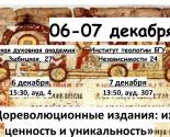 images/2018/6_7_dekabrya_v_MinDA_i.jpg