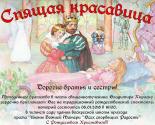 images/2018/8_yanvarya_na_rogdestvenskiy_spektakl_Spyashchaya.jpg