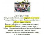 images/2018/Bratstvo_Vladimira_Hirasko_sobiraet_podarki_dlya.jpg
