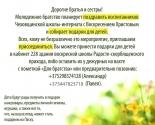 images/2018/Bratstvo_Vladimira_Hirasko_sobiraet_podarki_dlya3771773.jpg