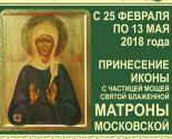 images/2018/Chastitsa_moshchey_svMatroni_Moskovskoy_budet_nahoditsya.jpg