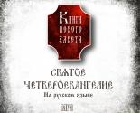 images/2018/Chto_poslushat_vo_vremya_Velikogo7904910.jpg