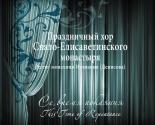 images/2018/Chto_poslushat_vo_vremya_Velikogo_posta.jpg