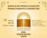 images/2018/Den_pravoslavnoy_knigi_otmetyat_v_Minske.jpg