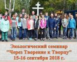 images/2018/Ekologicheskiy_seminar_Cherez_tvorenie_k_Tvortsu.jpg