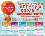 images/2018/Festival_Radost_priglashaet_posetit_detskuyu_gostinuyu.jpg