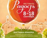 images/2018/Festival_Radost_sostoitsya_v_Minske_8.jpg