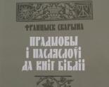 images/2018/Izdani_Pradmovi_i_paslyasloui_da_knig.jpg