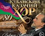 images/2018/Kubanskiy_kazachiy_hor_vistupit_v_Minske.jpg