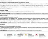 images/2018/Lektsii_Vladimira_Bashkirova_Sergiya_Timoshenkova___raspisanie_kursov5354275.jpg