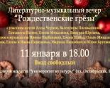 images/2018/Literaturno_muzikalniy_vecher_Rogdestvenskie_gryozi_sostoitsya.jpg
