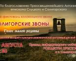 images/2018/Luchshie_zvonari_Belarusi_primut_uchastie_v.jpg