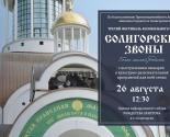 images/2018/Luchshie_zvonari_Belarusi_primut_uchastie_v_festivale_kolokolnogo8626579.jpg