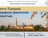 images/2018/Minchan_priglashayut_v_palomnichestvo_v_Diveevo.jpg