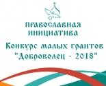 images/2018/Obyavlen_konkurs_malih_grantov_Dobrovolets__6759508.jpg