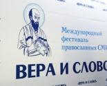 images/2018/Otkrita_akkreditatsiya_na_VIII_Megdunarodniy_festival_Vera_i4947458.jpg