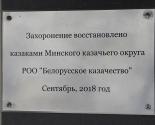 images/2018/Otkritie_pamyatnika_donskomu7065401.jpg