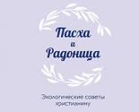 images/2018/Pasha_i_Radonitsa_Ekologicheskie_soveti_hristianinu.jpg