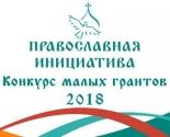 images/2018/Proekt_iz_Minska___v_chisle_pobediteley_konkursa_Pravoslavnaya3584323.jpg