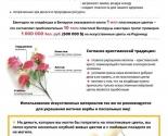 images/2018/Radonitsa___chto_prinesti_na4395063.jpg