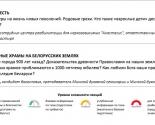 images/2018/Raspisanie_kursov_Svet_Pravoslaviya_na_konets9571397.jpg
