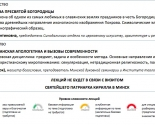 images/2018/Raspisanie_kursov_Svet_Pravoslaviya_na_nachalo7973848.jpg