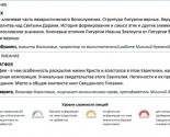 images/2018/Raspisanie_kursov_Svet_Pravoslaviya_na_nachalo9103747.jpg
