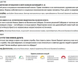 images/2018/Raspisanie_lektsiy_kursov_Svet_Pravoslaviya_na_pervuyu_polovinu8359896.jpg