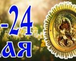 images/2018/S_15_po_24_maya_v_Gomele_budet_nahoditsya_kopiya_chudotvornoy_ikoni8282009.jpg