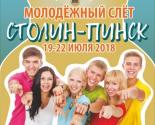 images/2018/S_19_po_22_iyulya_v.jpg