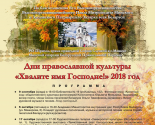 images/2018/S_19_sentyabrya_po_4_noyabrya_0911112255.jpg