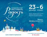 images/2018/S_23_dekabrya_po_6_yanvarya.jpg