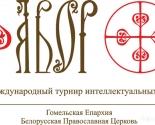 images/2018/S_24_po_27_aprelya_v_Gomele___turnir_dlya_shkolnikov_znatokov_osnov8218473.jpg